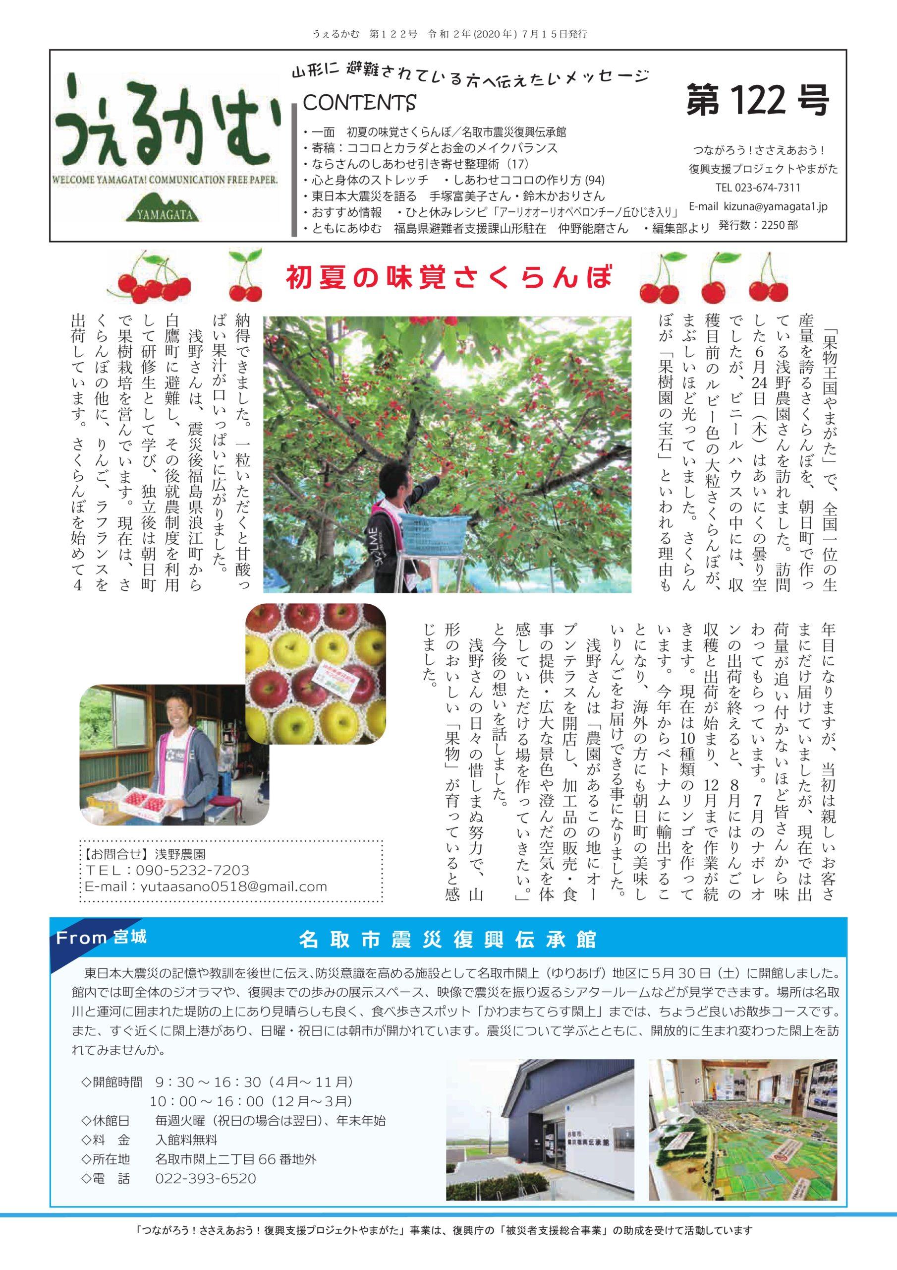 うぇるかむ vol.122